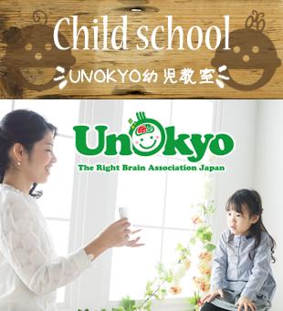 UNOKYO幼児教室